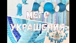ЛУЧШИЕ УКРАШЕНИЯ c ALIEXPRESS для Дня рождения и любого праздника!!!