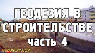 Геодезия в строительстве [4]