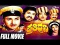 Prathidhwani Kannada Full Hd Movie Feat Dr Rajkumar Rajesh Dinesh