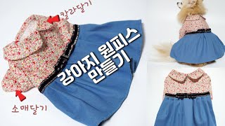 강아지 원피스 만들기 / 라운드 칼라 원피스 / 소매 …