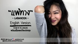 แพ้ทาง - LABANOON - ENGLISH เวอร์ชั่น [COVER] - by Ms.LingLing