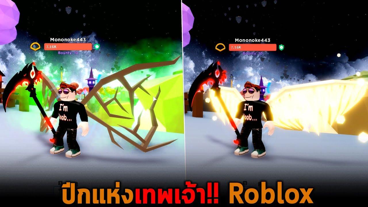 ปีกแห่งเทพเจ้า Roblox