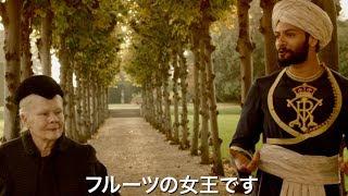 映画『ヴィクトリア女王 最期の秘密』予告編/心をひらいた。人生が愛おしくなった。女王の晩年を輝かせた「真実」の物語 thumbnail