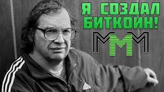Основатель МММ - Сергей Мавроди УМЕР! | Мавроди создатель BitCoin? Что будет с курсом биткоина BTC?