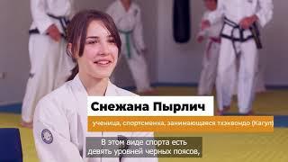 Борьба с гендерными стереотипами с помощью тхэквондо в Молдове