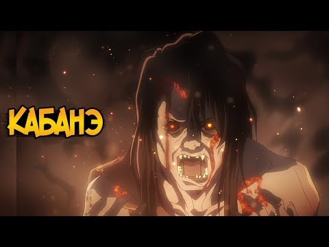 Кабанэ из аниме Кабанэри Железной Крепости (виды, способности, слабости)