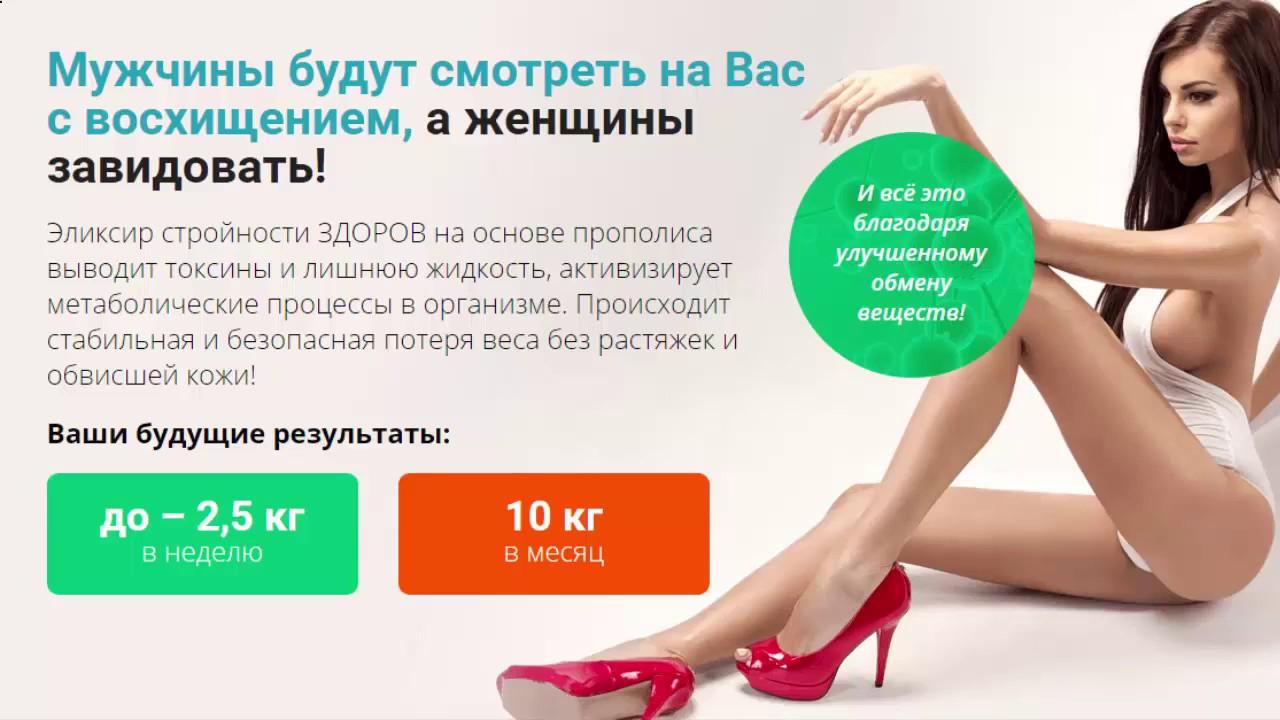 Эликсир стройности здоров – похудение без растяжек и обвисшей кожи.