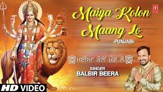 Maiya Kolon Maang Lo I BALBIR BEERA I Punjabi Devi Bhajan I Full HD Video Song