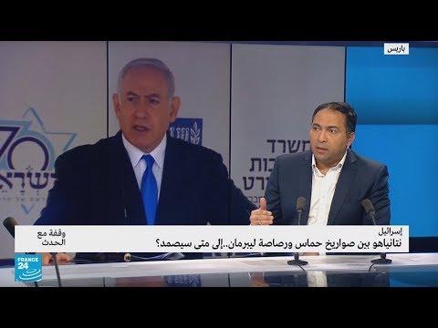 نتانياهو بين صواريخ غزة ورصاصة ليبرمان..إلى متى سيصمد؟  - نشر قبل 3 ساعة