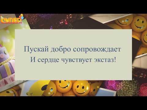 Крутое поздравление бывшего с днем рождения. Super-pozdravlenie.ru
