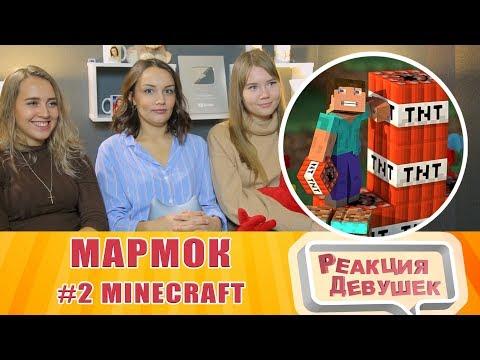 Реакция девушек - МАРМОК #2 Minecraft Баги, Приколы, Фейлы