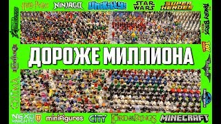 видео Минифигурки Лего (Lego Minifigures)