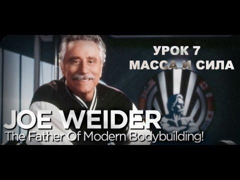Джо Вейдер - Урок 7 Группа тренировок Система строения тела Наращивания массы и силы