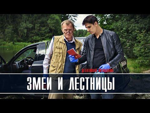 ЗМЕИ И ЛЕСТНИЦЫ (Новинка 2020) ФИЛЬМ ДЕТЕКТИВ 1-4 СЕРИЯ, анонс, дата выхода