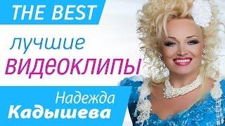 Надежда Кадышева - Лучшие видеоклипы