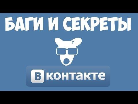 6 СЕКРЕТНЫХ ФУНКЦИЙ В ВКОНТАКТЕ