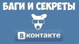 #6 СЕКРЕТНЫХ ФУНКЦИЙ В ВКОНТАКТЕ