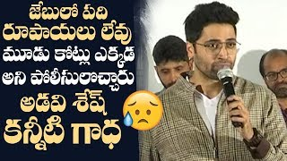 Adivi Sesh Heart Touching Emotional Speech Like Never Before | Manastars
