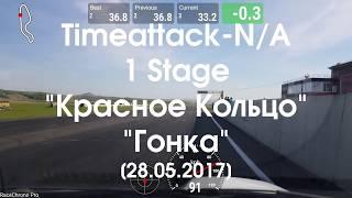 1 Этап Timeattack-N/A - Гонка [28.05.2017] - Красное Кольцо