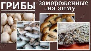 Заготовка грибов на зиму  Заморозить грибы на зиму просто