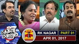 (01/04/17) Makkal Mandram Political Parties -Why should you vote for us in RK Nagar Bypoll? (Part-I)