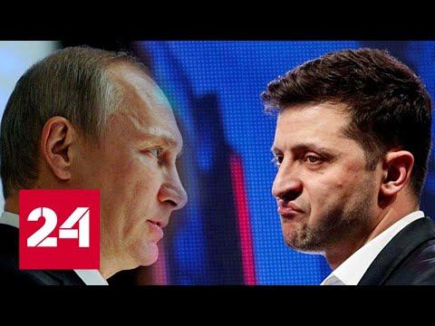 Возвращение в 2014 год. Чем Путин так пугает Зеленского? 60 минут от 25.05.20