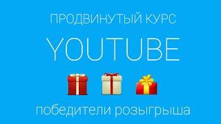 Бесплатный доступ к Продвинутому курсу Youtube Результаты розыгрыша