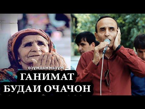 Гурези Рахмон Модарам