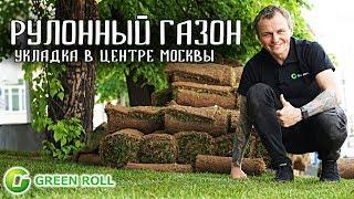 Смотреть видео Как уложить рулонный газон. Укладка рулонного газона в Москве онлайн