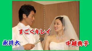 【祝】 永井大 中越典子の花嫁姿に感激「すごいキレイ ドキドキした」 ...