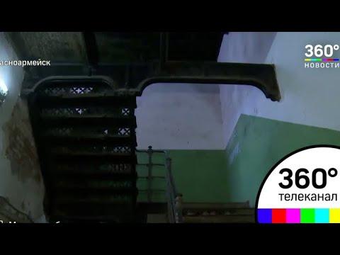 Раритетное жилье в Красноармейске находится в аварийном состоянии