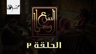 مسلسل السبع وصايا HD - الحلقة الثالثة - (El Sabaa Wasya (3