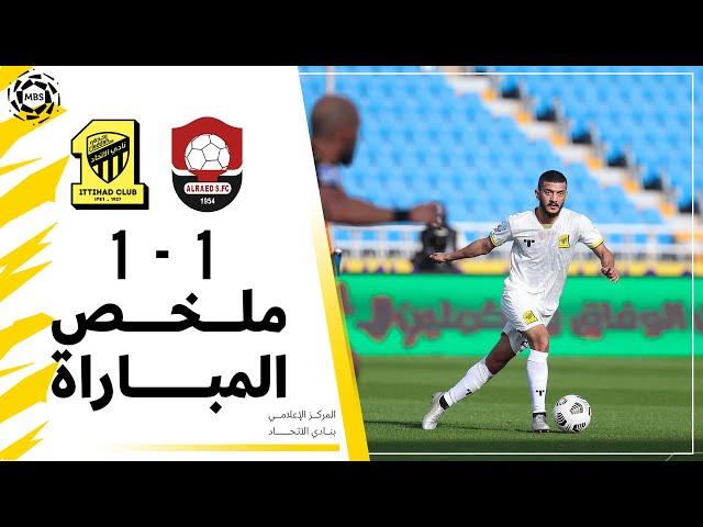 ملخص مباراة الاتحاد 1 × 1 الرائد دوري كأس الأمير محمد بن سلمان الجولة 24 تعليق سمير المعيرفي