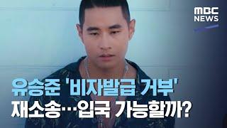 유승준 '비자발급 거부' 재소송…입국 가…