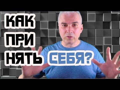 Самооценка и уверенность.  Александр Ковальчук