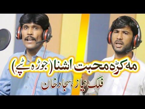 Pashto New Song - Me Kra Muhabbat Ashna (Jora Tapy) -Falak niza and Sajjad Khan