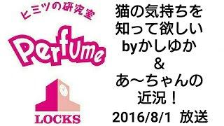 Perfumeの近況ファイナリストを研究せよ!] (Perfume LOCKS TOKYOFMお...