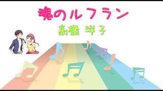 [JPOP] 魂のルフラン/高橋洋子 (VER:ST 歌詞:字幕SUB対応/カラオケ) 設...