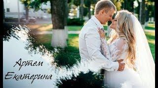 Свадебный клип //  Артём и Екатерина // OSV Studio