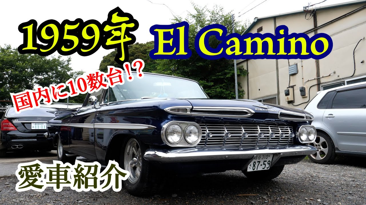 日本国内に10台!? 1959年エルカミーノ愛車紹介 El Camino