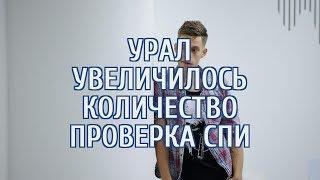 🔴 На Урале вдвое увеличилось количество тестов на ВИЧ после фильма Дудя