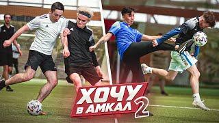 Турнир по футболу ХОЧУ В АМКАЛ / Битва НАСТАВНИКОВ / День #2