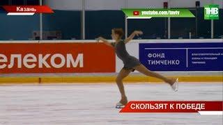 В Казани завершился четвертый этап Кубка России по фигурному катанию ТНВ