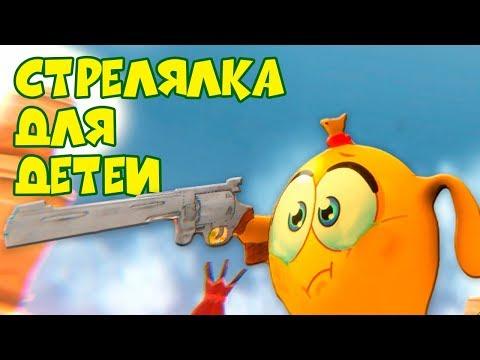 Детские игры стрелялки для мальчиков Шарики для детей Games For Boys Balloon Saga