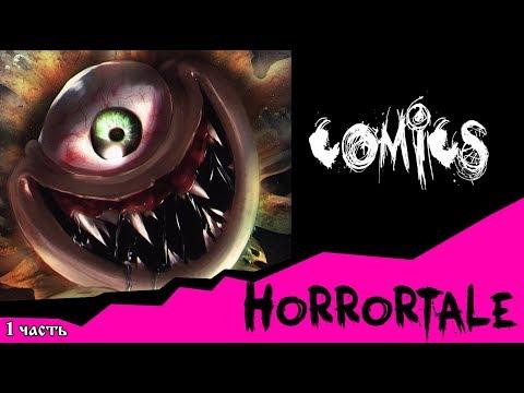 HorrorTale comics ~1 часть