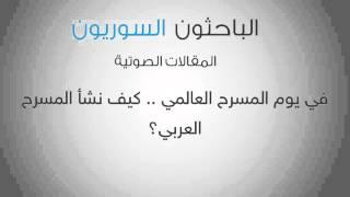 في يوم المسرح العالمي .. كيف نشأ المسرح العربي؟