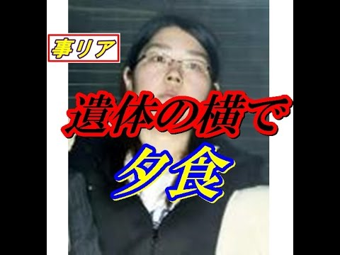 【社会】男児2年間行方不明:監禁致死などの容疑28日両親逮捕