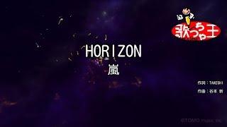 【カラオケ】HORIZON/嵐