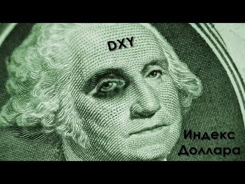 Форекс Трейдинг - Обзор Индекс Доллара (DXY), а так же Евро, Фунт, AUD, CAD
