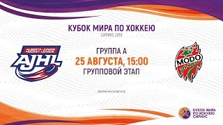 Sirius Ice Hockey World Cup 2019. AJHL – MODO U20 (15:00)